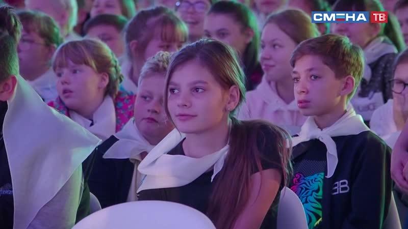 Торжественная церемония открытия 15 смены во Всероссийском детском центре «Смена»