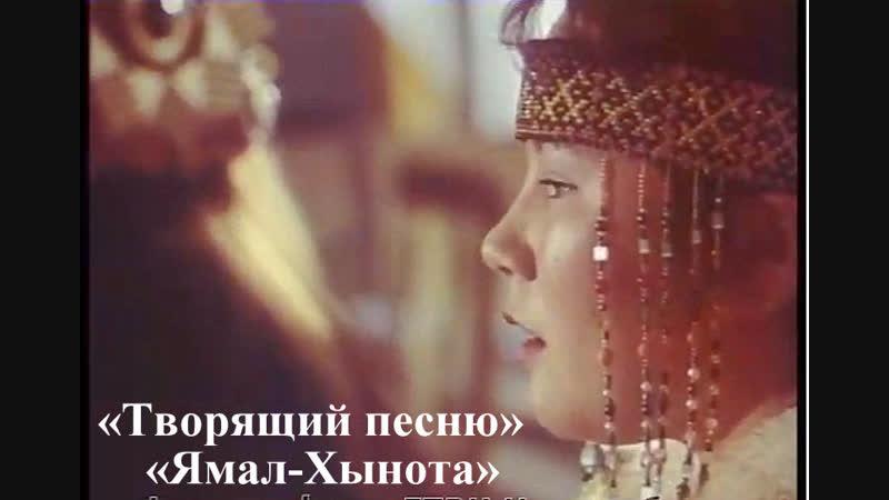 «Творящий песню» («Ямал-Хынота») Документальный фильм 1993 год / Ненцы