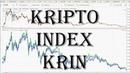 Kripto Index KRIN Крипто индекс для отслеживания совокупной цены криптомира