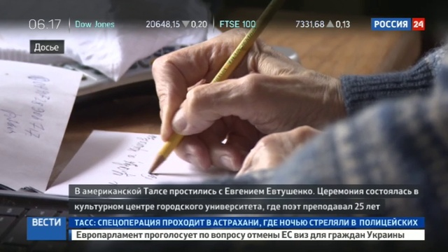 Новости на Россия 24 • Америка простилась с Евгением Евтушенко
