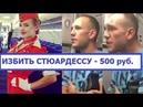 Ударить Стюардессу Аэрофлота - 500 рублей