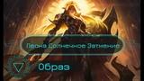 Образ Леона Солнечное Затмение Solar Eclipse Leona Skin Spotlight - League of Legends