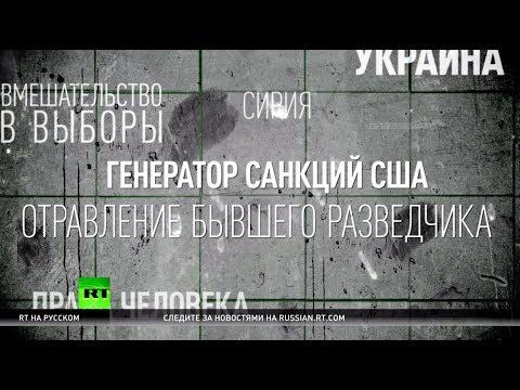 «Соединённые санкции Америки»: США продолжают ужесточать меры против России