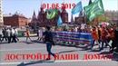01.05.2019 Обманутые дольщики на первомайской демонстрации