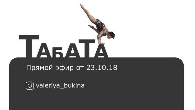 Фитнесс_для_всех с Валерией Букиной.
