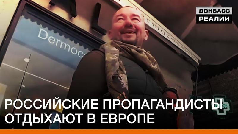 Российские пропагандисты отдыхают в Европе   Донбасc.Реалии