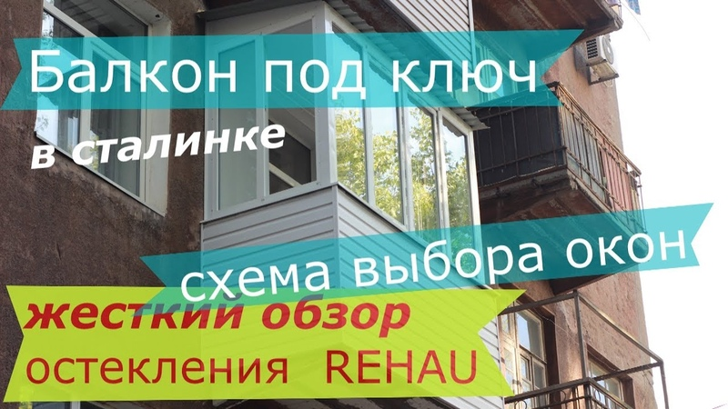 Балкон под ключ в сталинке жесткий разбор окон Rehau