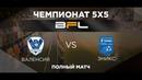 • Чемпионат BFL 5х5 • Эникс - Валенсия • Полный матч