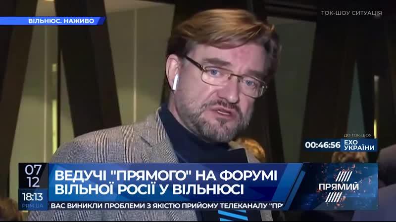 Євген Кисельов і Тарас Березовець про форум вільної Росії у Вільнюсі