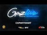 GazLive: Спроси у Скриптонита!