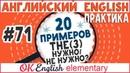 20 примеров 71 Артикль THE (урок 3) Случаи, когда артикль не нужен.