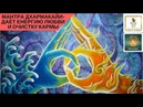 Дхармакайи мантра-открывающая возможности, увеличивает энергию любви, очищает карму и дает защиту