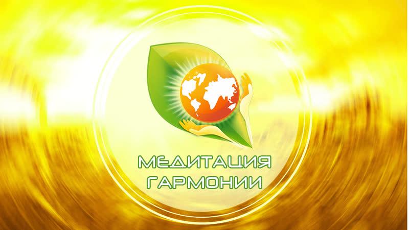 Медитация гармонии от 20 мая