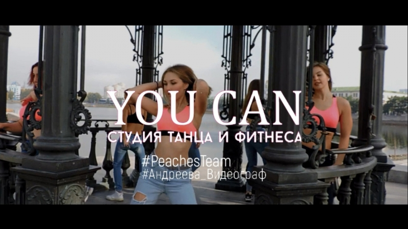YOU CAN Студия танца и фитнеса Видеограф: Андреева Нина