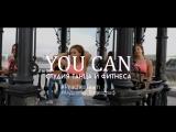YOU CAN // Студия танца и фитнеса // Видеограф: Андреева Нина