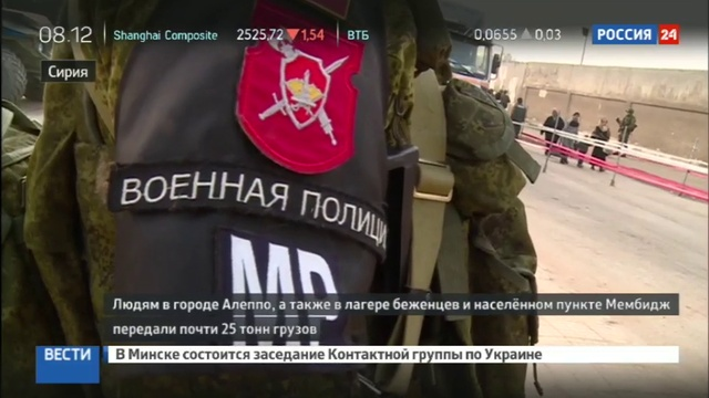Новости на Россия 24 • Как выводят мирных жителей из захваченного боевиками пригорода Хомса
