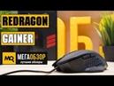 REDRAGON GAINER - Обзор игровой мышка с подсветкой