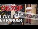 Суперпроходимый и надежный LYNX 69 RANGER ARMY 800 E-TEC