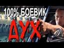 ФИЛЬДИПЕРСОВЫЙ ДЕТЕКТИВ ДУХ Русские боевики 2018 новинки HD 1080P