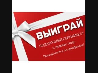 Новогодний розыгрыш сертификатов!