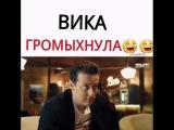 Вика громыхнула - Универ