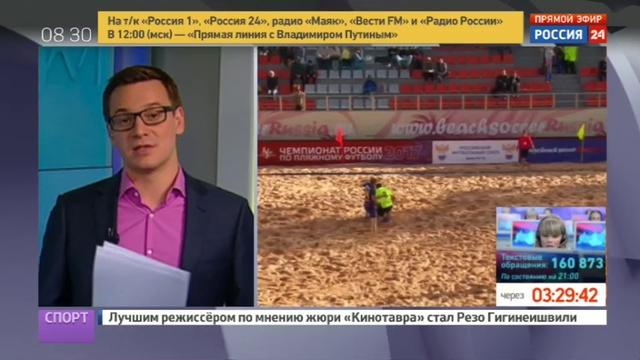 Новости на Россия 24 • Пляжный футбол. ЦСКА взял верх над питерским Сити