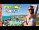 Что творится в КУРОРТНОМ ГОРОДКЕ Адлера Пляжи и Море Туристов Отдых в Сочи