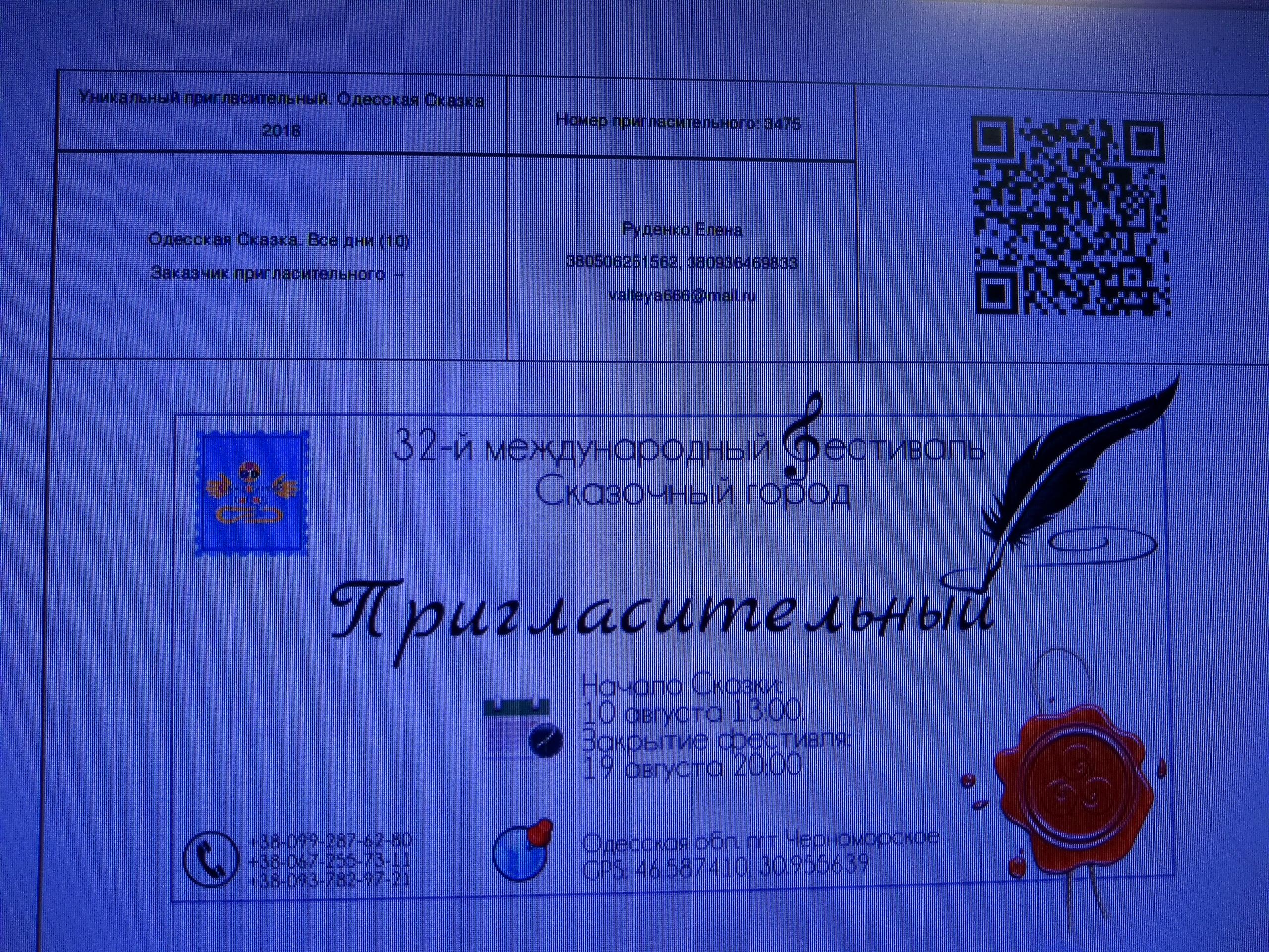 Елена Руденко (Валтея). Эзотерический фестиваль. Одесская сказка 2018 г. - Страница 7 QcfhJbjdBTE