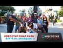 Новостар Омар Хаям - взять на абордаж! = Тунис, Novostar Hotels