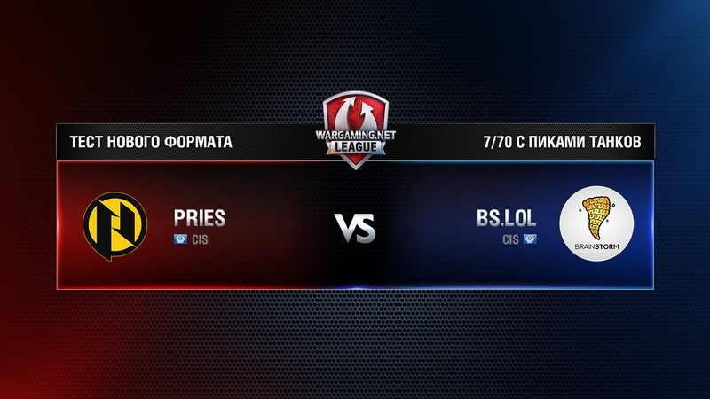 BRAINSTORM_LOL vs. PRIES.G2A Match 2 WGL RU Test Tournament 7/70