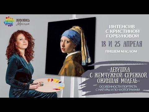 Пишем маслом картину Яна Вермеера Девушка с жемчужной сережкой с Кристиной Горбуновой