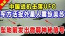 中国战机击落UFO,军方活捉外星人震惊美苏,坠地前发出微弱神秘信号!