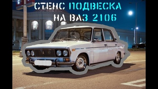 Стенс подвеска на ВАЗ 2106 - Ресто классика