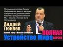 Андрей Тюняев Устройство Мира запись прямого эфира с Максом Беляевым. Полная версия