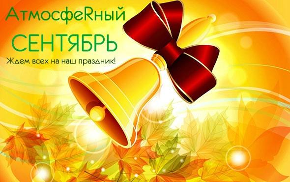 Афиша Самара АтмосфеRный сентябрь