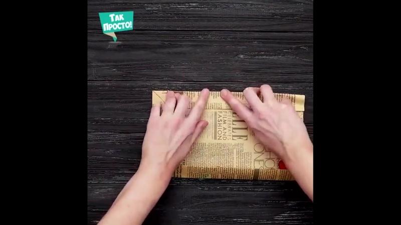 Как упаковать подарок в подарочную бумагу🎀 🎁 Ловите пошаговую инструкция о том, как красиво упаковать подарок в подарочную бумаг » Freewka.com - Смотреть онлайн в хорощем качестве