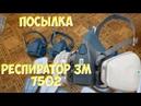 Посылка с AliExspress полумаска респиратор 3M 7502 распаковка