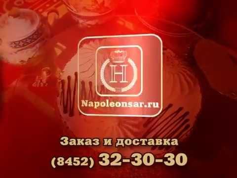 Наполеон кондитерская сеть Саратов