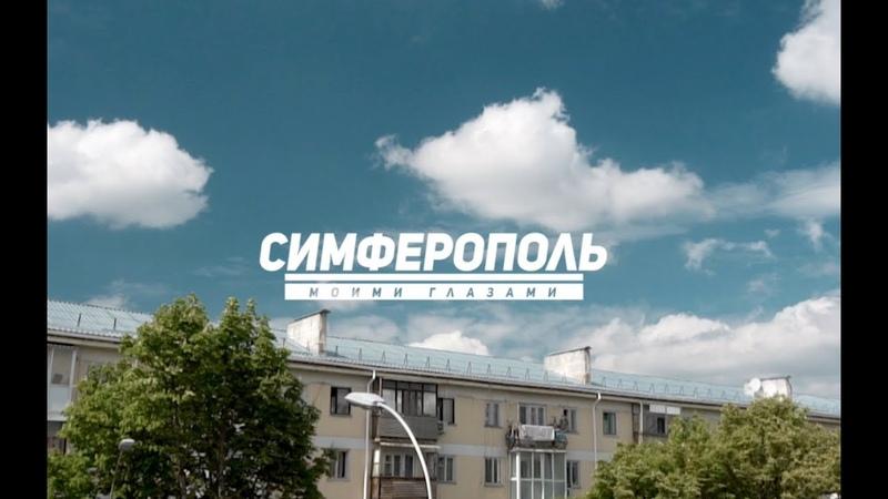 Симферополь плюсы и минусы города. Переезд в Крым на ПМЖ. Где лучше жить