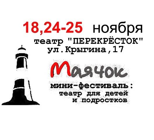 Афиша Владивосток Маячок. Мини-фестиваль. Театр для детей и подрос