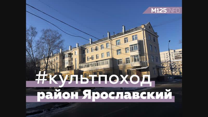 Любимый район: Ярославка