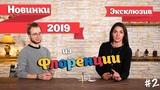 Лучшие новинки парфюмерии 2019 года. Новые ароматы с выставки Pitti Fragranze. Часть 2