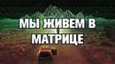 МЫ ЖИВЕМ В МАТРИЦЕ - ТОП 10 ФАКТОВ