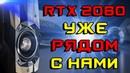 Geforce RTX 2080 RTX 1180 / Новое поколение видеокарт от NVIDIA / Что нас ждёт
