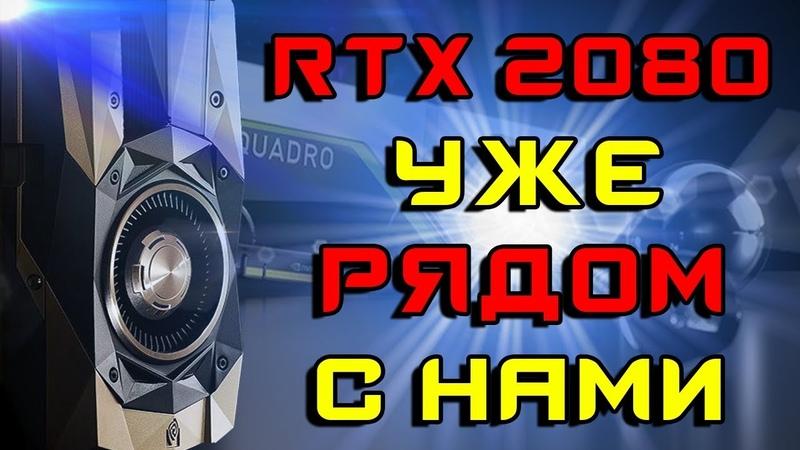 Geforce RTX 2080 (RTX 1180) / Новое поколение видеокарт от NVIDIA / Что нас ждёт?