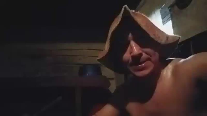 Записки охотника в бане