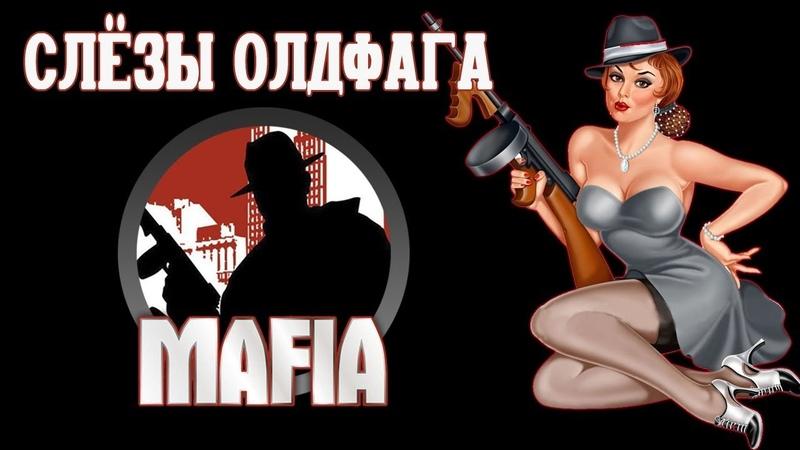 Слезы Олдфага - Mafia. Игра-катарсис (Mafia: City of Lost Heaven)