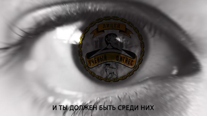 КУРС ФИТНЕС НУТРИЦИОЛОГ лицей Учёный Фитнес