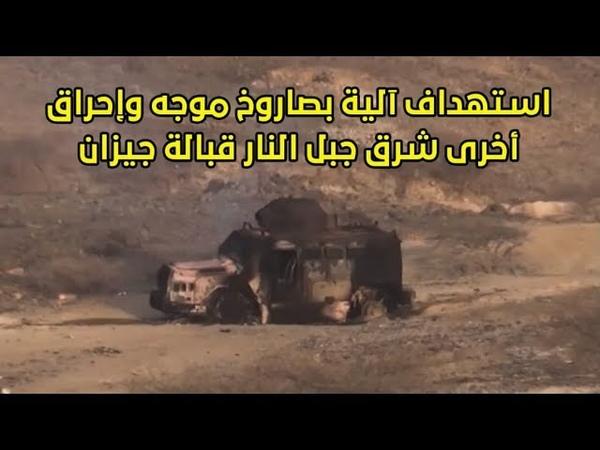 استهداف آلية بصاروخ موجه وإحراق أخرى شرق ج 1