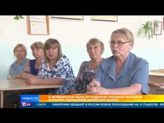 Директора Верхнеуфалейской школы уволили за отказ выбивать из родителей долги за ЖКХ